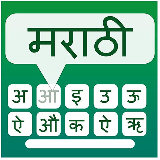 Typing in English to Marathi